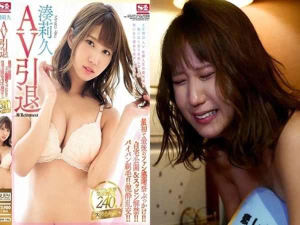 Sao nữ phim 18+ Minato